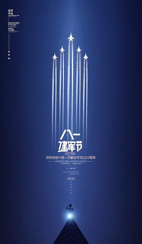 蓝色简约八一 建军节海报
