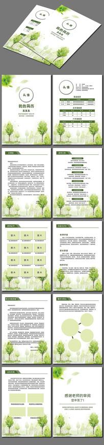 绿色大树清爽简洁小升初简历设计