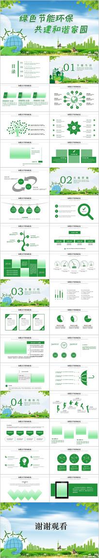 绿色生态文明环保低碳和谐社区地球日PPT