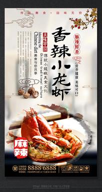麻辣香龙虾鲜香美食海报