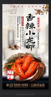 麻辣鲜香精品小龙虾海报