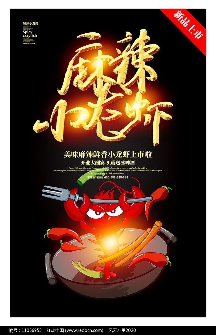 麻辣小龙虾广告海报设计图片
