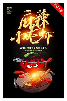 麻辣小龙虾广告海报设计