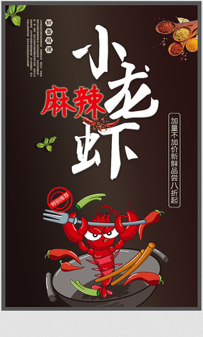 麻辣小龙虾宣传海报