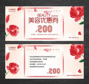 玫瑰花创意美容优惠券
