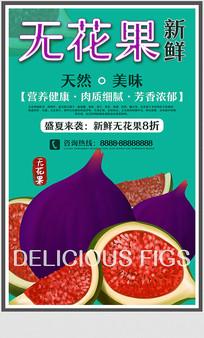 美味水果无花果促销海报