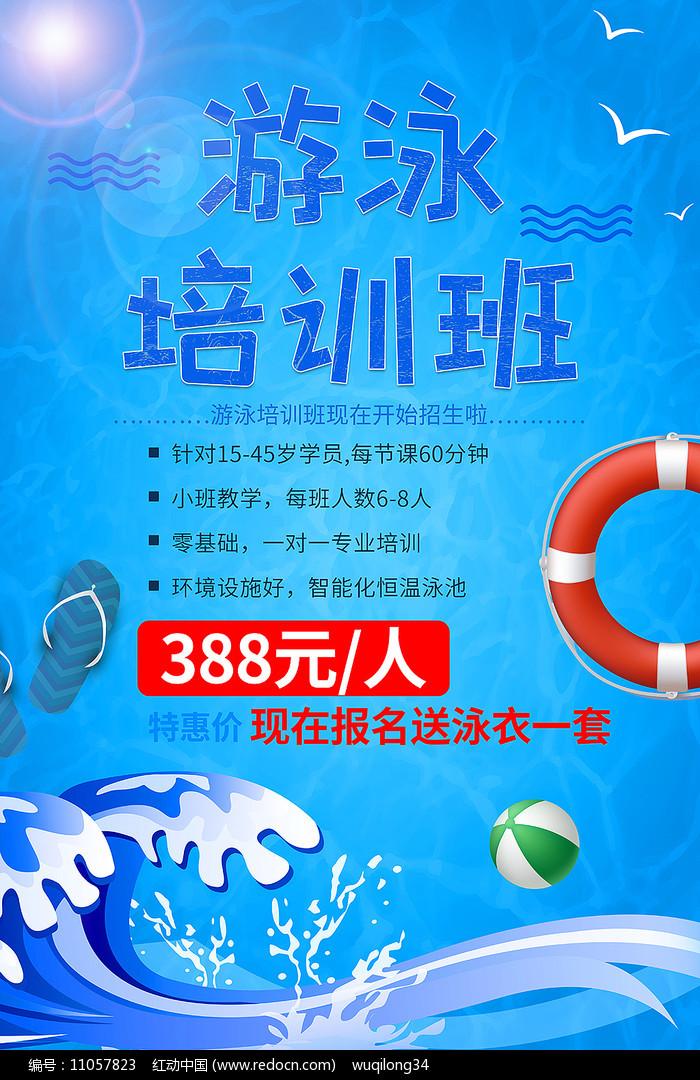 清凉夏天游泳馆培训班水上培训海报图片