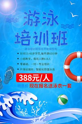 清凉夏天游泳馆培训班水上培训海报