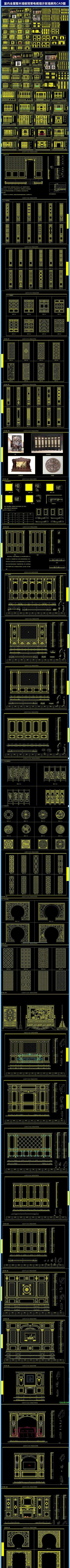 全屋整木墻板背景電視墻沙發墻屏風CAD