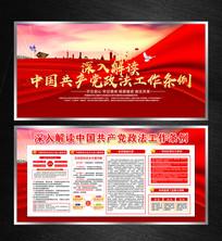 深入解读中国共产党政法工作条例宣传栏