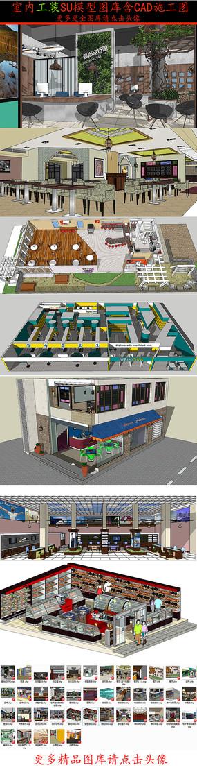 室内工装整体SU模型SU建筑模型