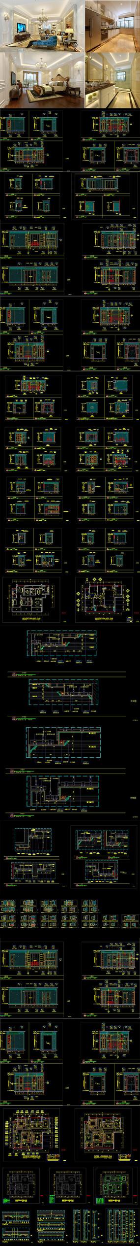 时尚简欧家装CAD施工图 效果图