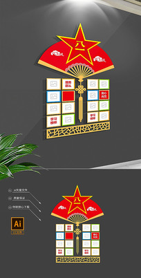 竖版中式扇形八一军部队文化墙