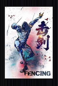 水彩击剑运动宣传海报