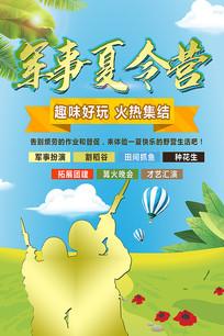 暑假军事夏令营招生海报psd模板