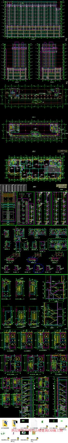 四层框结结构办公楼建筑CAD施工图