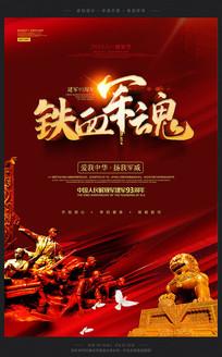 铁血军魂八一建军节宣传海报