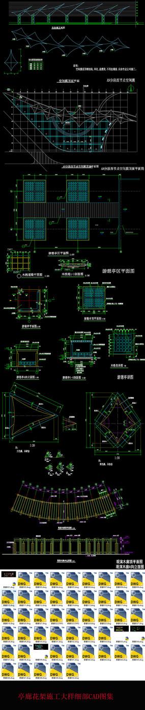 亭廊花架施工大样细部CAD图集