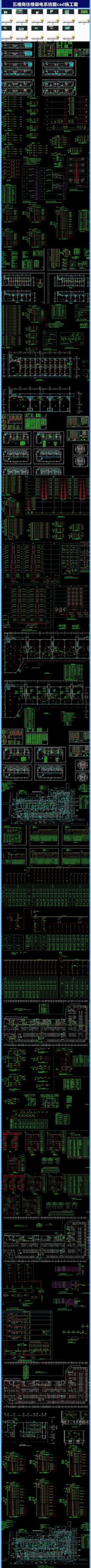 五幢商住楼弱电系统图cad施工图