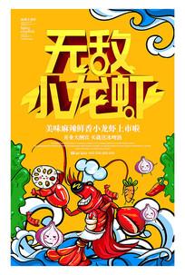 无敌小龙虾海报设计