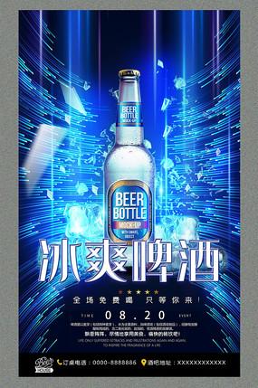 夏季冰爽啤酒酒吧促销海报