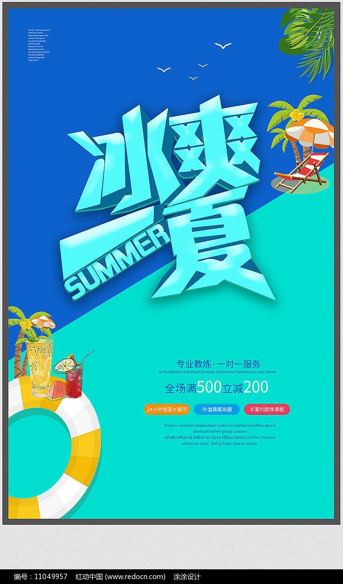 夏季冰爽宣传海报图片