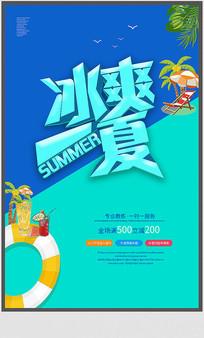 夏季冰爽宣传海报