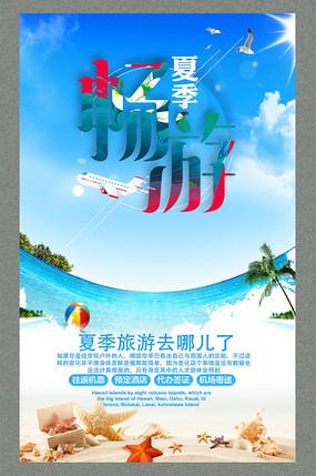 夏季畅游旅游去哪儿了海报