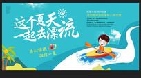 夏季漂流宣传海报