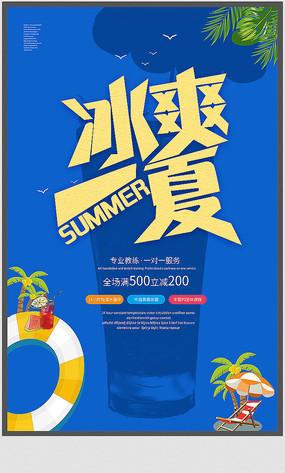 夏季宣传海报