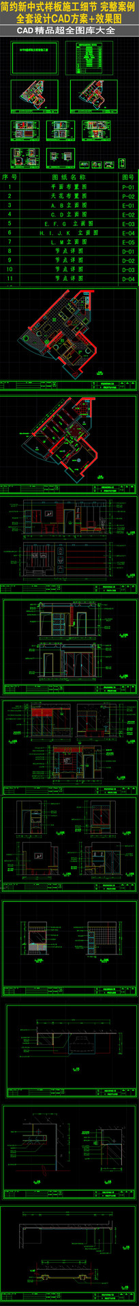 现代时尚小套房60平方精装修CAD施图
