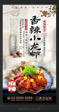 香辣小龙虾美味诱人海报