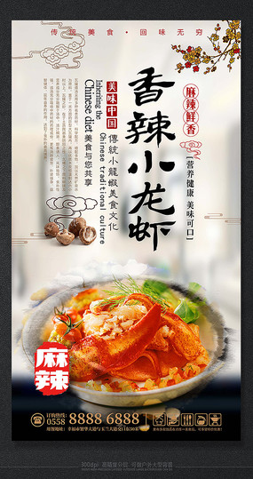 鲜香美味小龙虾宣传海报