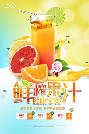 夏日饮品鲜榨草莓果汁海报设计