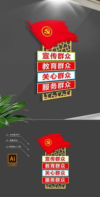 新时代基层党群服务中心竖版中式文化墙