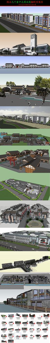 新中式商业街SU模型