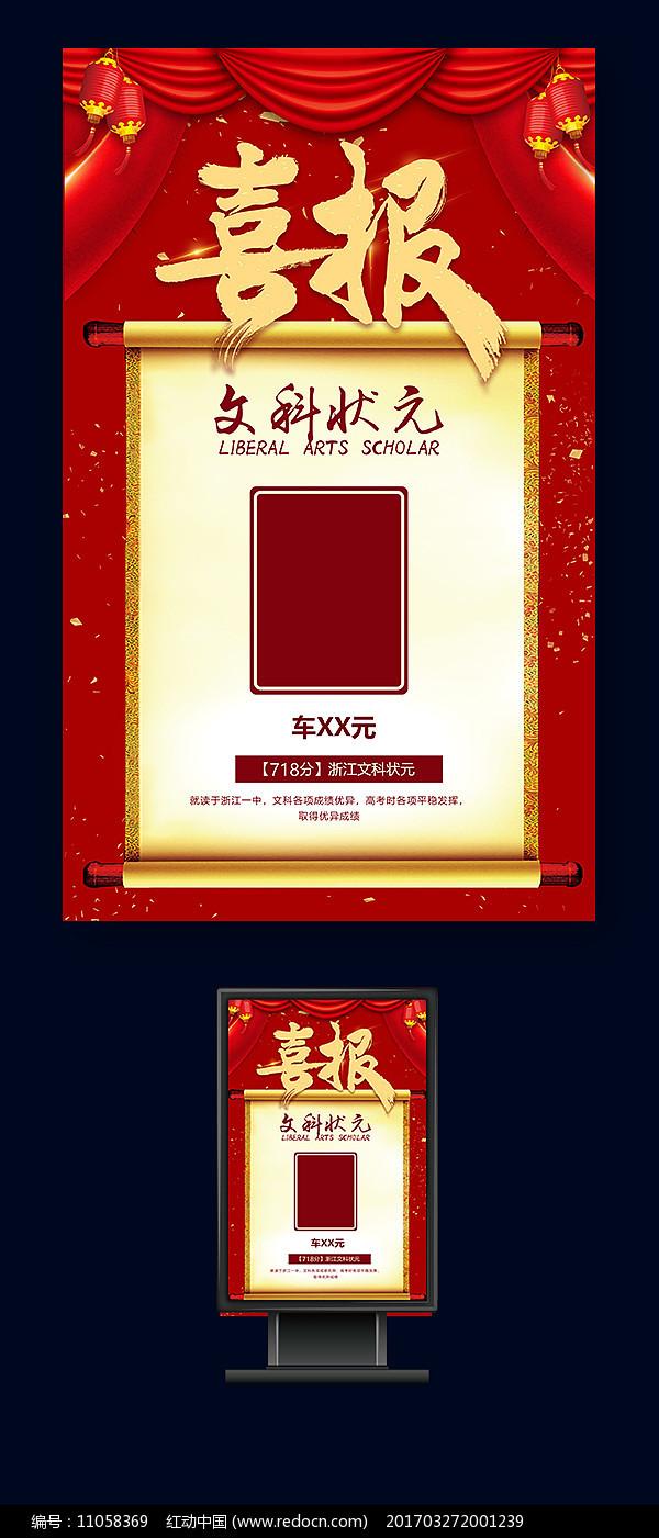 喜庆学校高考喜报公益宣传海报设计图片