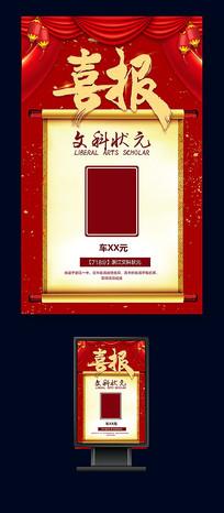 喜庆学校高考喜报公益宣传海报设计