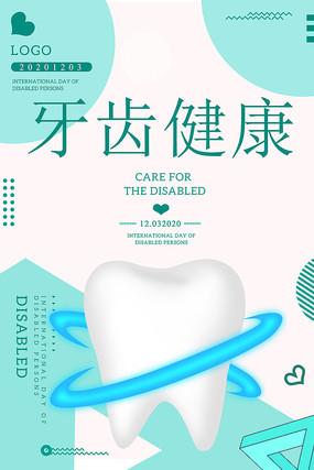 牙齿健康海报