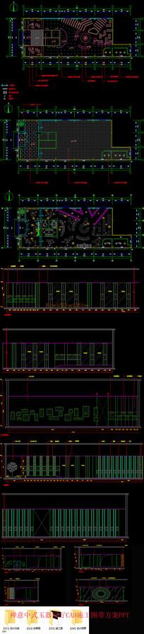 禅意中式玉器展厅CAD施工图带PPT方案
