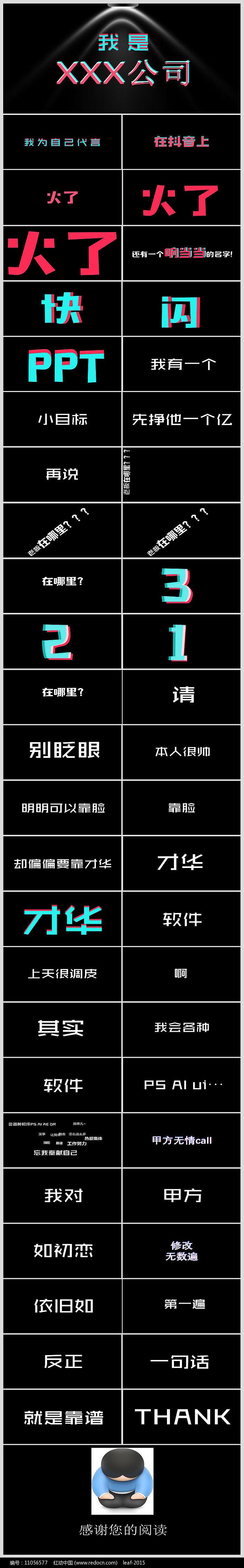 原创企业公司介绍宣传快闪PPT图片