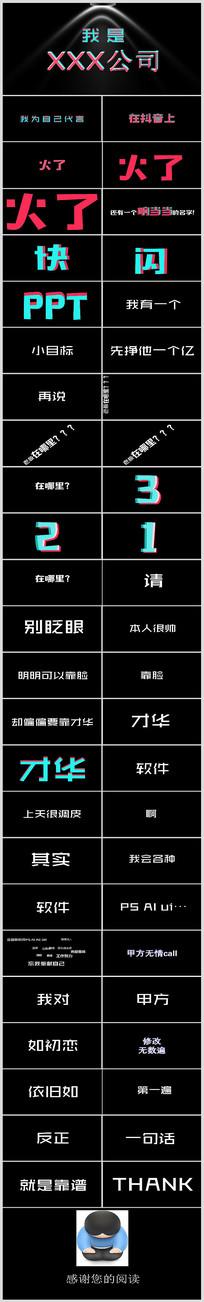原创企业公司介绍宣传快闪PPT