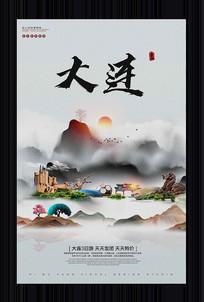 中国风大连旅游宣传海报