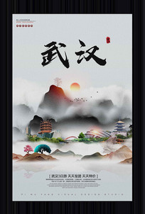 中国风武汉旅游宣传海报