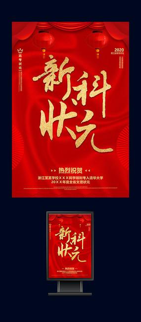 中国风喜庆新科状元高考喜报海报设计