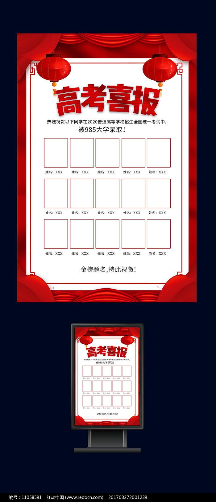 中国风喜庆学校高考喜报海报设计图片