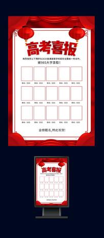 中国风喜庆学校高考喜报海报设计