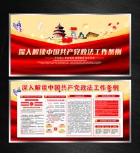 中国共产党政法工作条例宣传展板