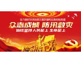 众志成城防汛救灾党建展板设计