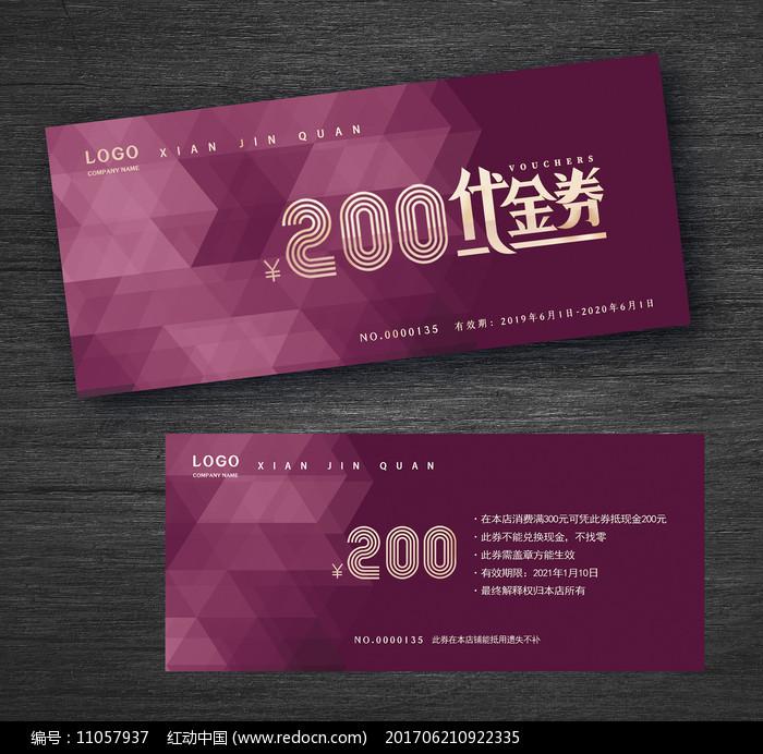 紫色精美抵用券代金券设计图片